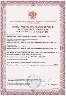 Биорепарация Meso-Xanthin Meso-Wharton MESOSCULPT MESOEYE